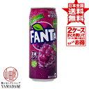 【2ケースセット】 ファンタグレープ 缶 500ml 48本(24本×2箱) 送料無料 炭酸飲料 日本コカ・コーラ 正規代理店
