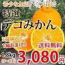 デコポン みかん 特選デコみかん 送料無料 1.8kg 5〜...