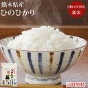ひのひかり 米 送料無料 お試し 450g 3合 令和元年産 新米 熊本県産 ポイント消化 お米 白米 玄米 コシヒカリ 森のくまさん