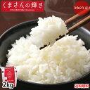 ショッピング玄米 くまさんの輝き 米 送料無料 2kg 令和2年産 熊本県産 お米 白米 玄米 コシヒカリ ヒノヒカリ 森のくまさん
