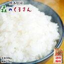 森のくまさん 米 送料無料 玄米 30kg 白米 27kg ...