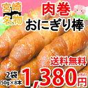 肉巻きおにぎり棒 送料無料 2袋 50g×8本 肉巻きおにぎ...