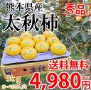 太秋柿 柿 送料無料 秀品3kg 8〜14玉入り 熊本県産 太秋 かき カキ