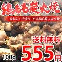 鶏もも炭火焼き 送料無料 本場 宮崎名物 100g ポイン