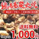 鶏もも炭火焼き 送料無料 本場 宮崎名物 100g×2 ポイ...