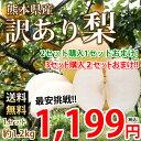梨 訳あり 送料無料 1.2kg 熊本県産 2セット購入で1セット 3セット購入で2セットおまけ お試し お取り寄せ ナシ なし 幸水 豊水 秋月 新高