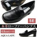 ◆□◆ AQUA LADY 本革パンプス No.1952 ブラック 【別倉庫からの配送のため※同梱不可※】
