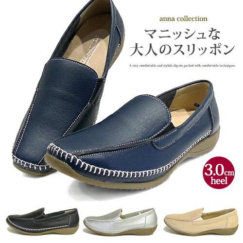 anna collection アンナコレクション スリッポン No.6151【別倉庫からの配送のため※同梱不可※】
