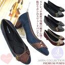 【今だけ送料無料】ANNA COLLECTION-アンナコレクション- ストレッチ素材で究極の履き心