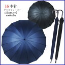 【あす楽】シックな和風16本骨 65cm グラスファイバー ジャンプ傘 無地 男性用 メンズ 雨具 アンブレラ 大きい 丈夫 紺 黒