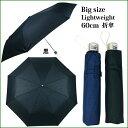 【あす楽】紳士 大判サイズ 折りたたみ傘 無地 60cm×8本骨 男性用 メンズ 大きい ビック 黒 紺