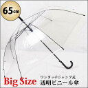 【あす楽】65cm POE 大きい 透明 ビニール傘 ワンタッチ ジャンプ傘 長傘 雨傘 男性 女性 メンズ レディース