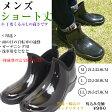 【あす楽】メンズ ショート丈のレインブーツ 男性用 長靴