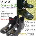 【あす楽】メンズ ショート丈のレインブーツ 男性用 長靴 軽い