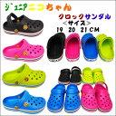 【あす楽】サンダル キッズ ジュニア クロック ニコちゃんジビッツ 子供用 女の子 ピンク