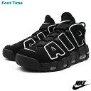 ナイキ エア モア アップテンポ NIKE AIR MORE UPTEMPO ブラック/ホワイト-ブラック BLACK/WHITE-BLACK 414962-002 靴 メンズ靴 スニーカー