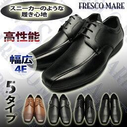 ビジネスシューズ メンズ 牛革 甲高 幅広 4E 紳士靴 スワロー Uモカ モンクストラップ ローファー 紐靴 ブラック ブラウン FRESCO MARE フレスコマーレ 26101 26102 26103 26104  『送料無料』