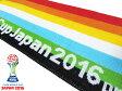 FIFAクラブワールドカップ ジャパン 2016 公式 セブンカラーズ ニットマフラー adidas アディダス