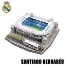スタジアム3Dパズル サンチャゴ・ベルナベウレアルマ