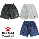 ケルメ(KELME,ケレメ) ゲームパンツ 78077【ラッキーシール対応】