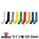 ケルメ(KELME,ケレメ) ストッキング(ライン無し)KS9107-M(22cm〜24cm)