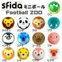 SFIDAミニボール Football ZOO(専用BOX付)
