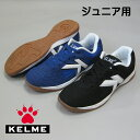 ケルメ(KELME,ケレメ)ジュニア用インドアフットサルシューズ 55390 INDOOR COPA Jr