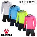 ケルメ(KELME,ケレメ) GK ゴールキーパーウエア上下セット 3871007
