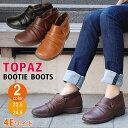 【在庫限り】TOPAZ(トパーズ)カジュアルブーツ レディースシューズ【SALE】 TZ-1403