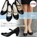 ブラックフォーマル レディース 日本製 足に優しい シンプルパンプス 就活 冠婚葬祭 49300-311 フォーマル靴