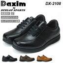 【送料無料】ダンロップ DX2108 メンズカジュアルシューズ DUNLOP ブラック ダークブラウン ライトブラウン 5E 軽量 ふかふかインソール ロングファスナー 靴(1811)