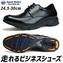 スピードウォーカー RW7601 走れる ビジネスシューズ メンズ ブラック 黒 外羽根 Uチップ 幅広 3E Speed Walker 大きいサイズ 靴 疲れない (1811)