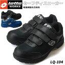 【在庫限り】ロット ワークス セーフティシューズ 安全靴 作業靴 オカモト LQ 104 メンズスニーカー LOTTO WORKS シューズ プラ芯 樹脂製先芯 軽作業 軽量設計 (1709)