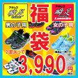 【福袋】キッズスニーカー アキレス瞬足2足入って3990円!【fkbr-k】