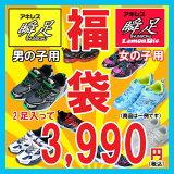 【送料無料】【福袋】瞬足福袋キッズ スニーカー アキレス瞬足2足入って3990円!
