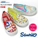 サンリオ ハローキティ ハミングミント ポムポムプリンP060 【KC3517】(アサヒ)キッズスニーカー ベビーシューズ 子供靴 スリッポン 日本製