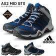 送料無料 アディダス 防水トレッキングシューズ adidas AX2 MID GTX メンズスニーカー Q34271 AQ4048 ゴアテックス 男性用 アウトドアシューズ