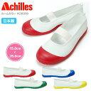 上履き 上靴 Achilles(アキレス) ルームカラー HCB5200 子供靴 キッズ ジュニア スクールシューズ 子供 大人 日本製