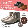 レディース カジュアル ショートブーツ TL-14880 TEXCY テクシー アシックス商事 レディース 靴 歩きやすい 3.0cmヒール 【一部取り寄せ品】