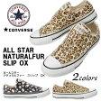 【送料無料】コンバース CONVERSE ALL STAR NATURALFUR SLIP OX (オールスター ナチュラルファー スリップ OX) レディーススニーカー(08/16FW)