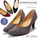 パンプス 日本製 3267 やわらかい レディース 靴 痛くない 歩きやすい 低反発 ポインテッドトゥ