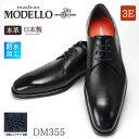 【ポイント10倍★10/28まで】【送料無料】madras MODELLO (マドラス・モデーロ) DM355 天然皮革 3E メンズビジネスシューズ 紳士靴 防水 日本製