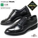 【送料無料】madras Walk[マドラスウォーク] MW5502 ゴアテックス GORE-TEX 天然皮革/4E/メンズビジネスシューズ/紳士靴/防水/日本製