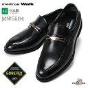 【送料無料】madras Walk(マドラスウォーク) MW5504 ゴアテックス GORE-TEX 天然皮革 4E メンズビジネスシューズ 紳士靴 防水 日本製