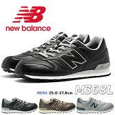 【送料無料】NewBalance(ニューバランス) M368L BC BL CA メンズスニーカー メンズ シューズ ウォーキング
