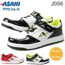 【今だけ送料無料】アサヒ J006 キッズ ジュニア スニーカー 子供靴 3E 靴 カジュアルコートタイプ 【KE7457】 (1705)
