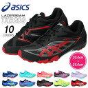 【今だけ送料無料】アシックス レーザービーム TKB209 ASICS LAZERBEAM 子供靴 ジュニア キッズ スニーカー こども 靴 シューズ 紐タイプ(1706)(E)