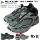 DUNLOP(ダンロップ) MAXRUN Light M214 防水 軽量 4E 幅広 マックスランライト メンズ スニーカー ランニング ウォーキング シューズ トレッキング ダッドスニーカー 靴