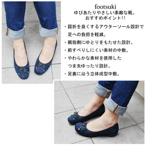 パンプスfootsukiフットスキFS13330