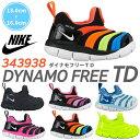 ナイキ NIKE DYNAMO FREE TD(ダイナモフリーTD) 343938 15HO新色 キッズスニーカー